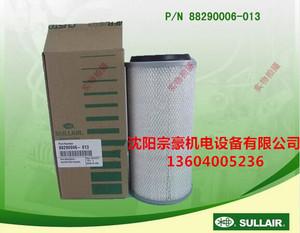 LS10-40HP寿力空气过滤器滤芯88290006-013